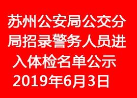 2019年苏州公安局公交分局招录警务人员进入体检名单公示