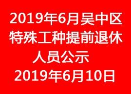 2019年6月吴中区特殊工种提前退休人员公示
