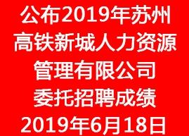 公布2019年苏州高铁新城人力资源管理有限公司委托招聘成绩