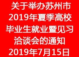 关于举办苏州市2019年夏季高校毕业生就业暨见习洽谈会的通知