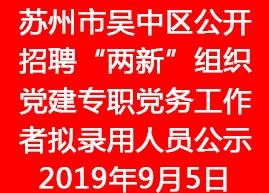 苏州高博软件技术职业学院2020届毕业生校园招聘会邀请函